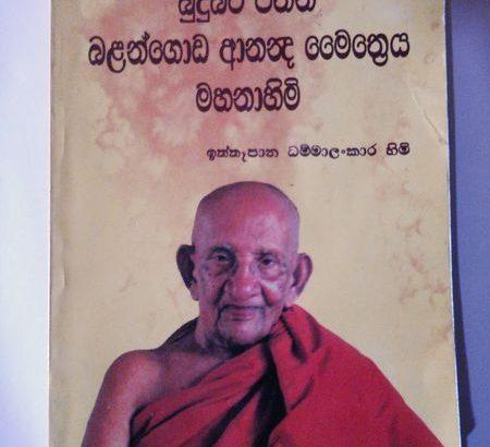 Biography of Ven. Balangoda Ananda Maitreya
