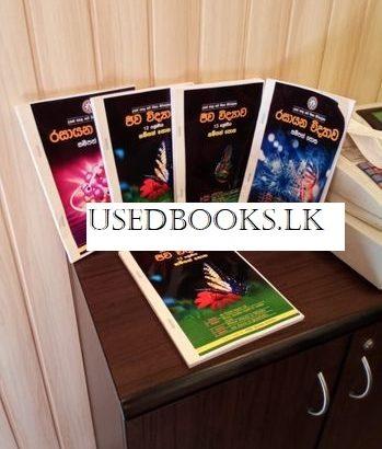 Biology, Chemistry, Physics, Resource books