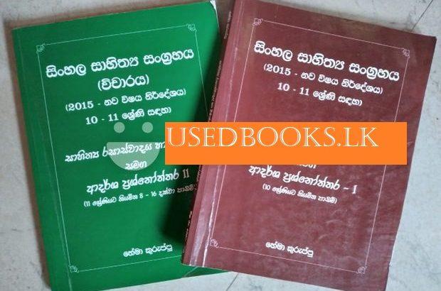 O/L Sinhala books