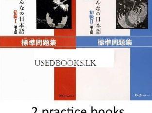Japanese Language Text books (For JLPT / NAT )