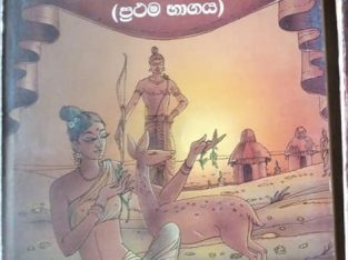 john de silva natya kruthi ekathuwa vol 1