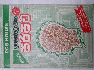 Electronic Pcb circuits book