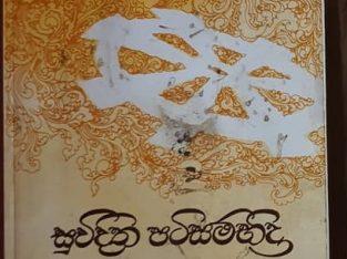 Suvidithi patisambidra